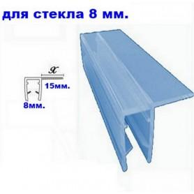 Силиконовый SU-8 уплотнитель для душевой кабины на стекло 8 мм.