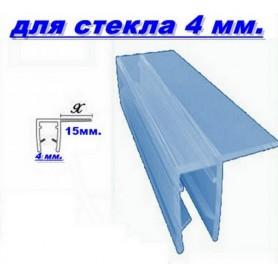 Силиконовый SU-4 уплотнитель для душевой кабины на стекло 4 мм.